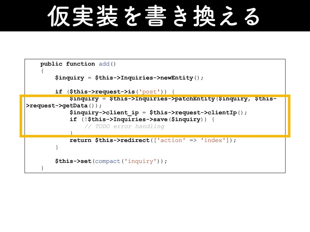 Ծ࣮Λॻ͖͑Δ public function add() { $inquiry = $t...