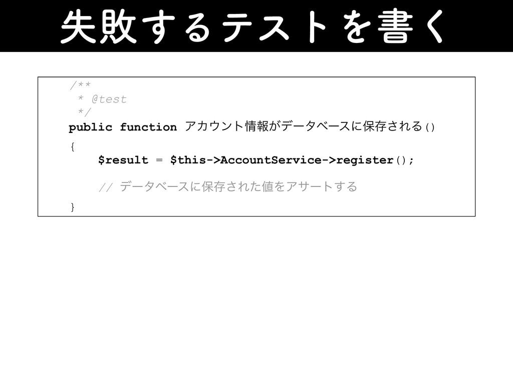 ࣦഊ͢ΔςετΛॻ͘ /** * @test */ public function ΞΧϯτ...