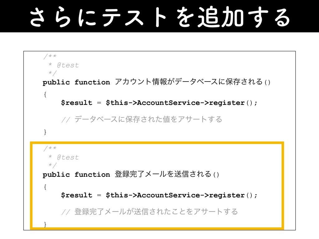 ͞ΒʹςετΛՃ͢Δ /** * @test */ public function ΞΧϯ...