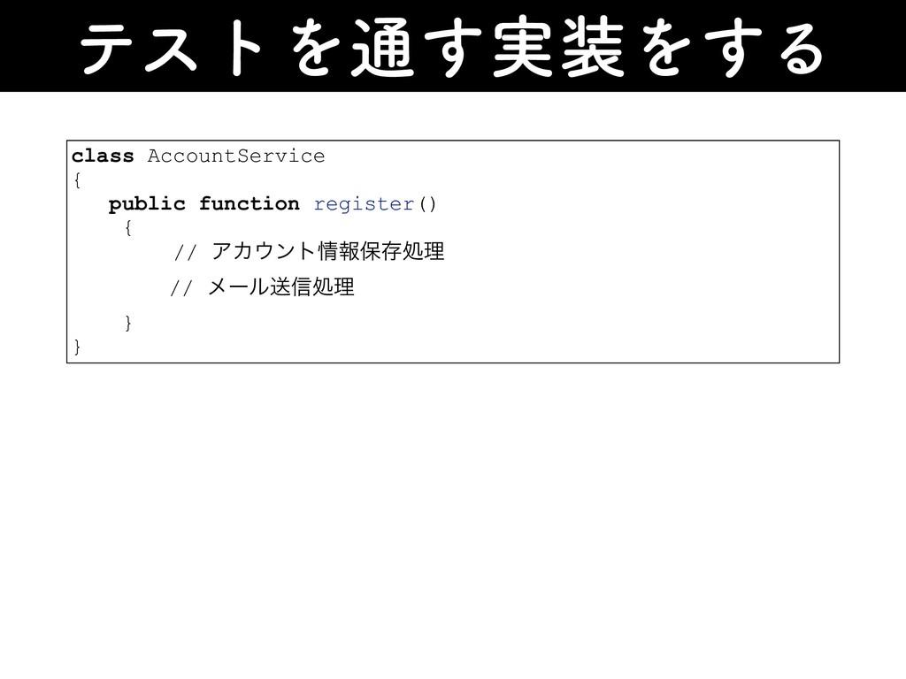 ςετΛ௨࣮͢Λ͢Δ class AccountService { public funct...