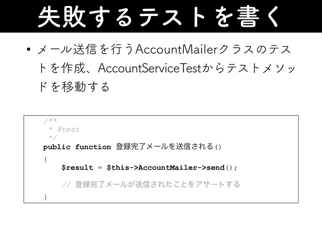 ࣦഊ͢ΔςετΛॻ͘ /** * @test */ public function ొྃϝ...