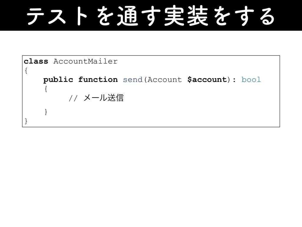 ςετΛ௨࣮͢Λ͢Δ class AccountMailer { public functi...