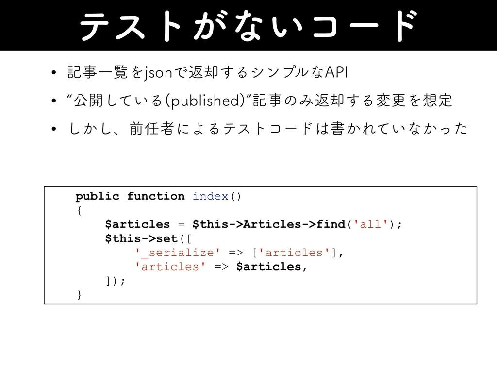 ςετ͕ͳ͍ίʔυ public function index() { $articles =...