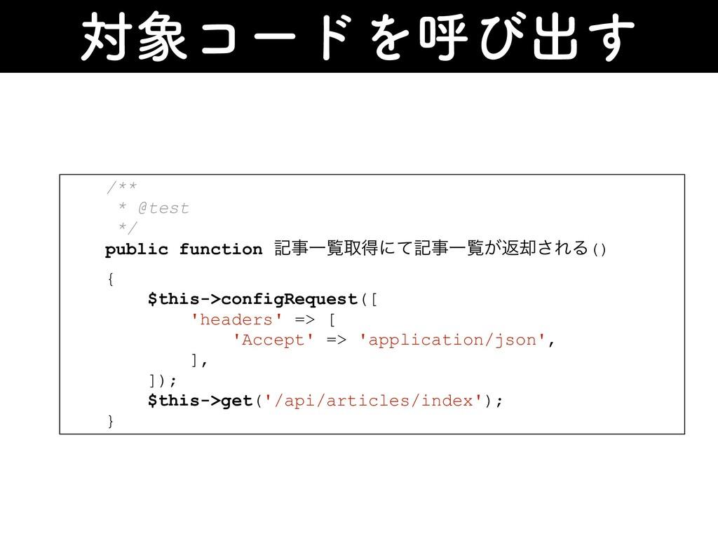 ରίʔυΛݺͼग़͢ /** * @test */ public function هҰཡऔ...