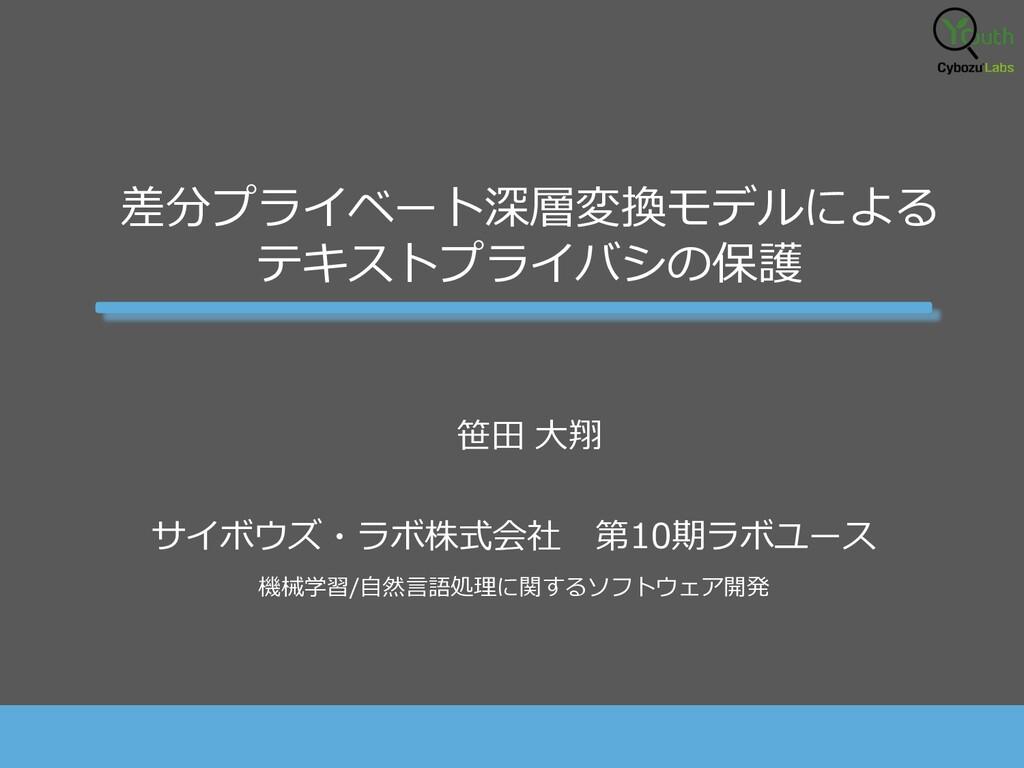 笹⽥ ⼤翔 差分プライベート深層変換モデルによる テキストプライバシの保護 サイボウズ・ラボ株...