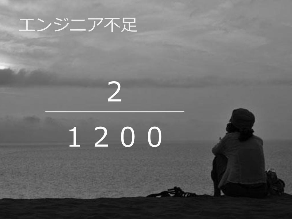 エンジニア不足 2 1200