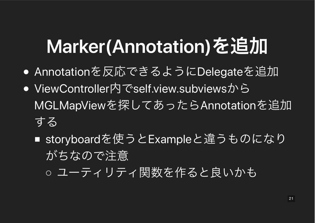 Marker(Annotation)ΛՃ Marker(Annotation)ΛՃ Ann...