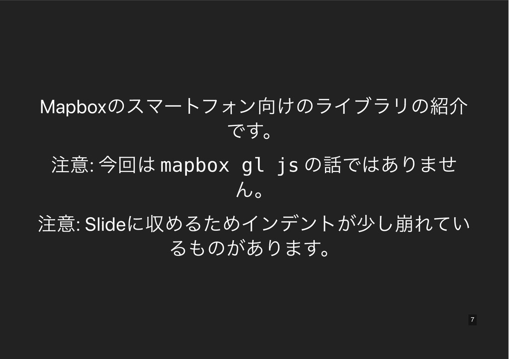 MapboxͷεϚʔτϑΥϯ͚ͷϥΠϒϥϦͷհ Ͱ͢ɻ ҙ: ࠓճ mapbox gl...