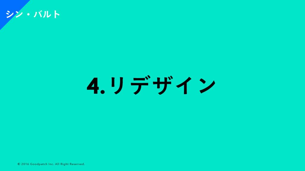 4.ϦσβΠϯ γϯɾόϧτ © 2016 Goodpatch Inc. All Right ...