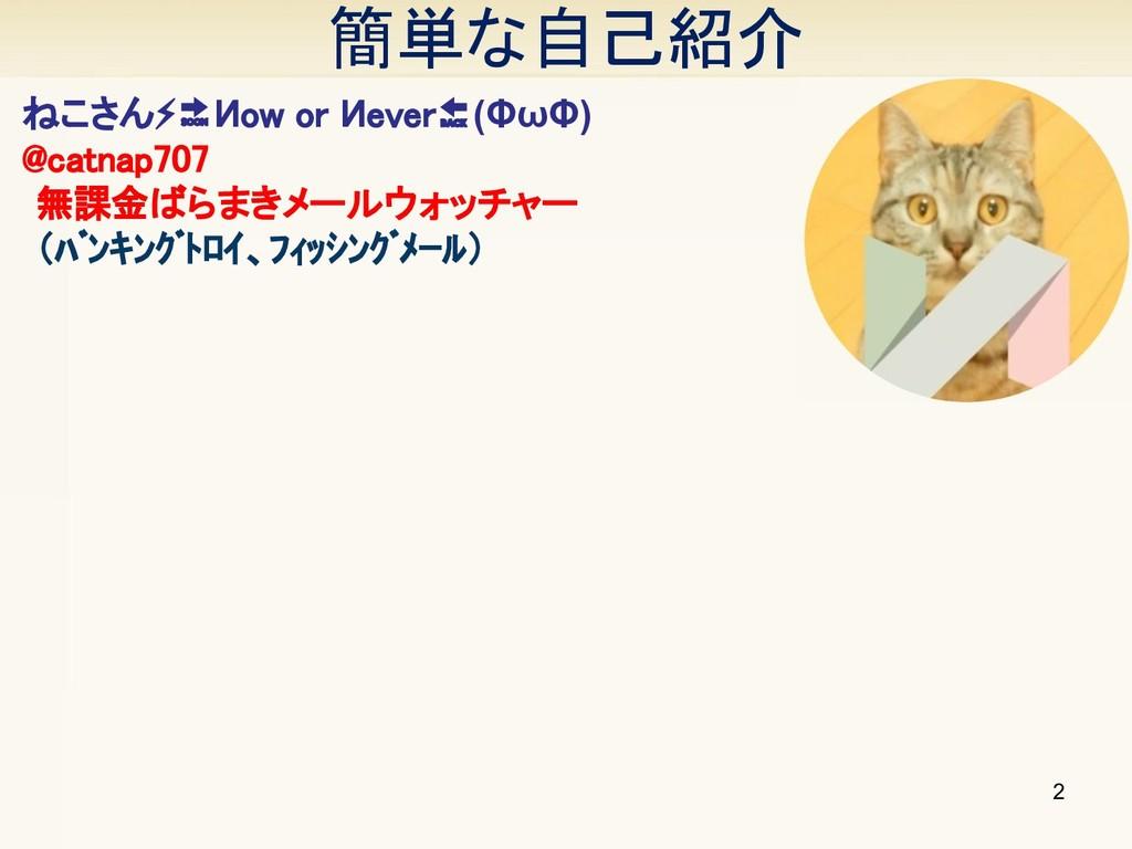 2 ねこさん⚡ Иow or Иever (ΦωΦ) @catnap707  無課金ばらまきメ...