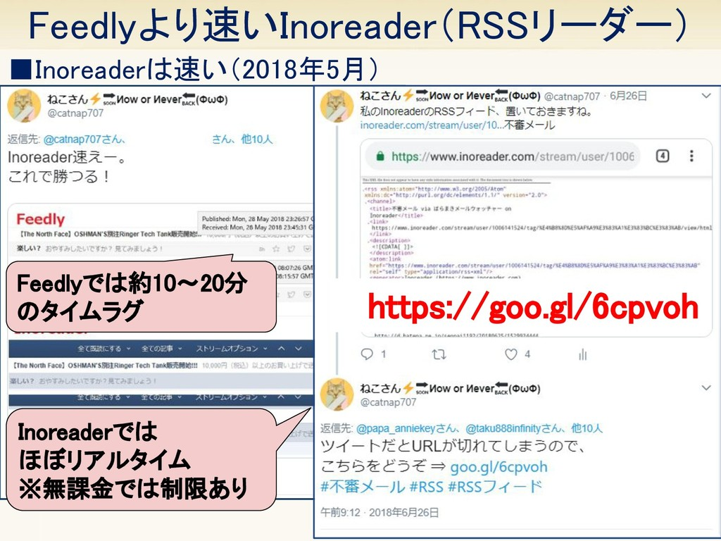 17 Feedlyより速いInoreader(RSSリーダー) ■Inoreaderは速い(2...