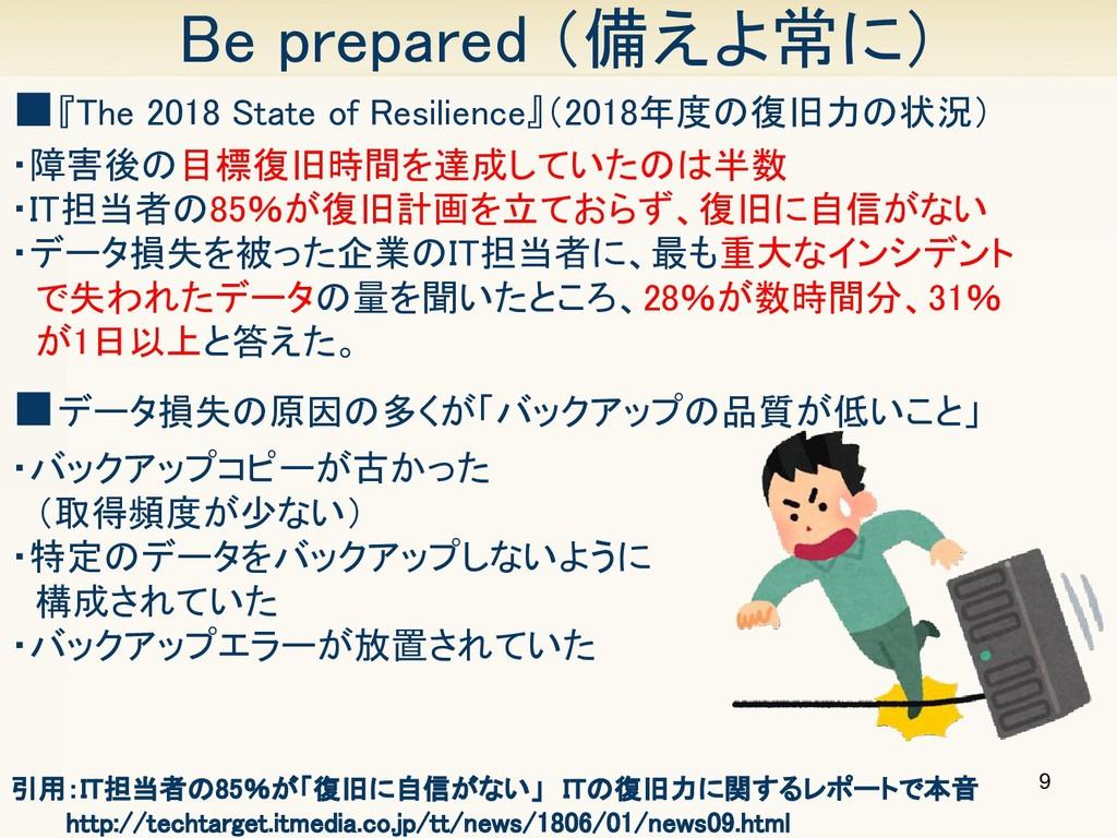 9 Be prepared (備えよ常に) 引用:IT担当者の85%が「復旧に自信がない」 I...