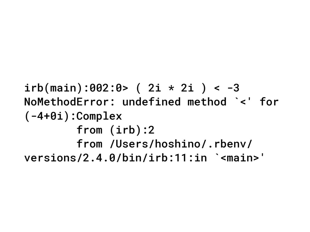 irb(main):002:0> ( 2i * 2i ) < -3 NoMethodError...