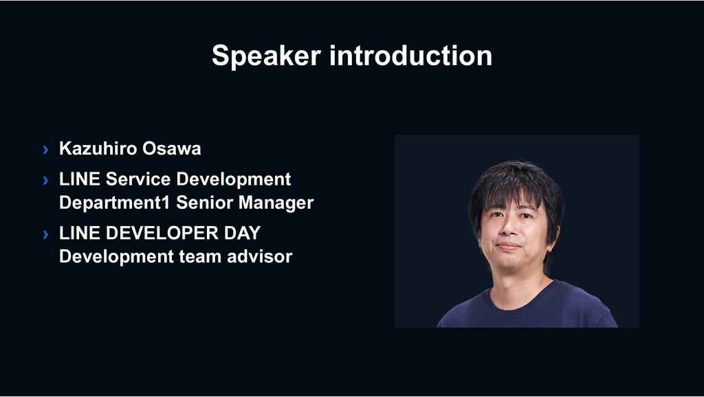 Speaker introduction › Kazuhiro Osawa › LINE Se...