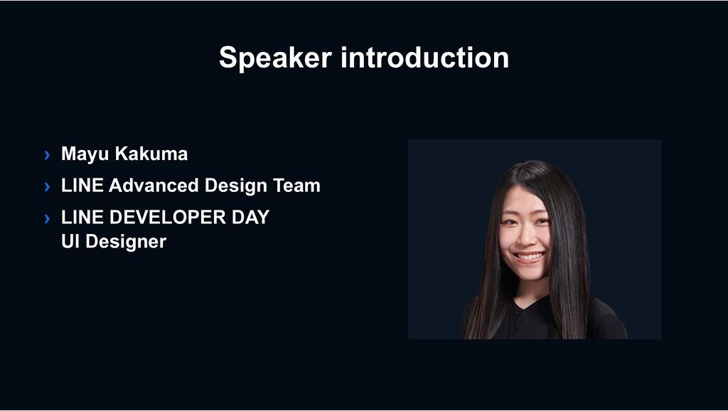 Speaker introduction › Mayu Kakuma › LINE Advan...
