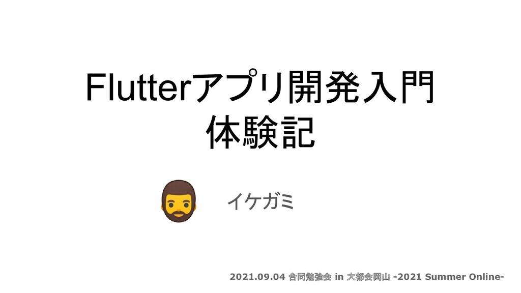Flutterアプリ開発入門 体験記 イケガミ 2021.09.04 合同勉強会 in 大都会...
