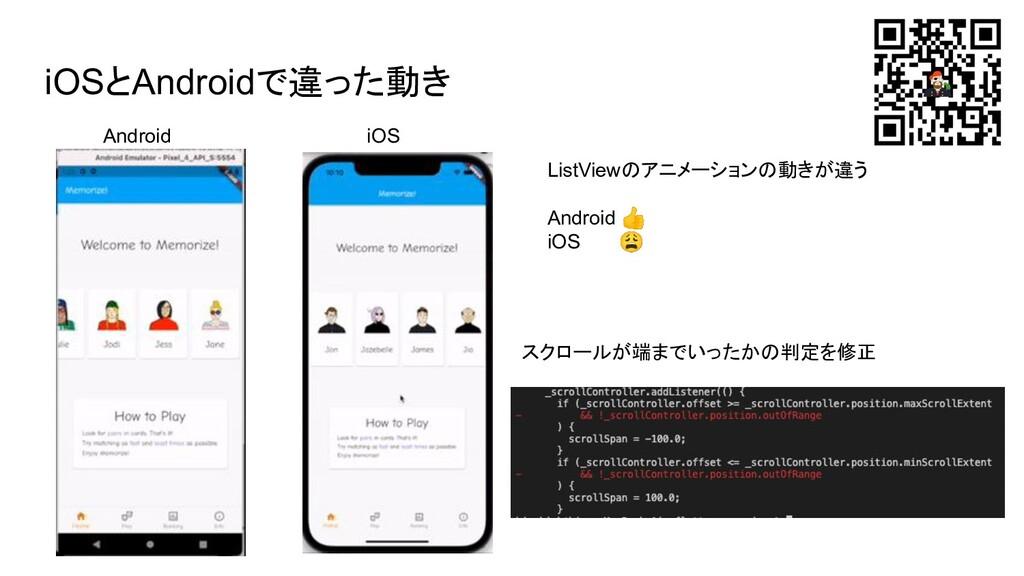 iOSとAndroidで違った動き Android iOS ListViewのアニメーションの...