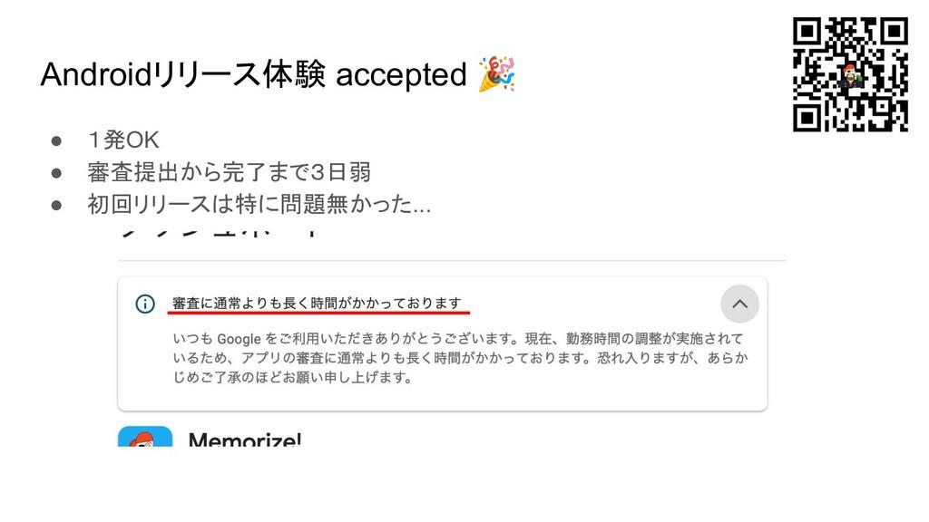 Androidリリース体験 accepted 🎉 ● 1発OK ● 審査提出から完了まで3日弱...
