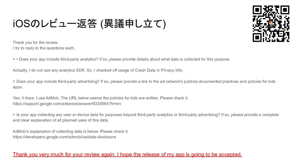 iOSのレビュー返答 (異議申し立て) Thank you for the review. I...