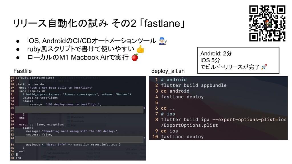 リリース自動化の試み その2 「fastlane」 ● iOS, AndroidのCI/CDオ...