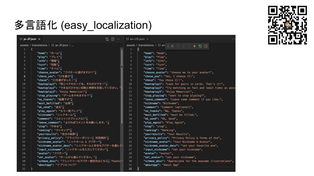 多言語化 (easy_localization)