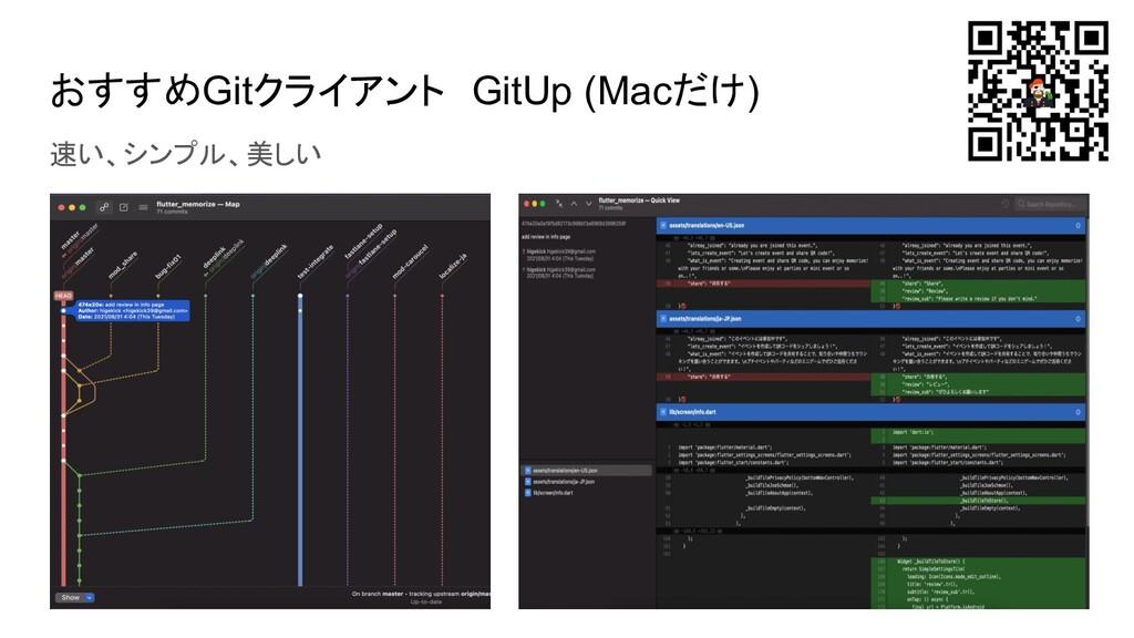 おすすめGitクライアント GitUp (Macだけ) 速い、シンプル、美しい