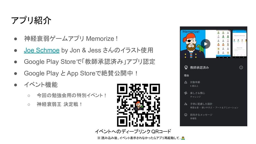 アプリ紹介 ● 神経衰弱ゲームアプリ Memorize ! ● Joe Schmoe by J...