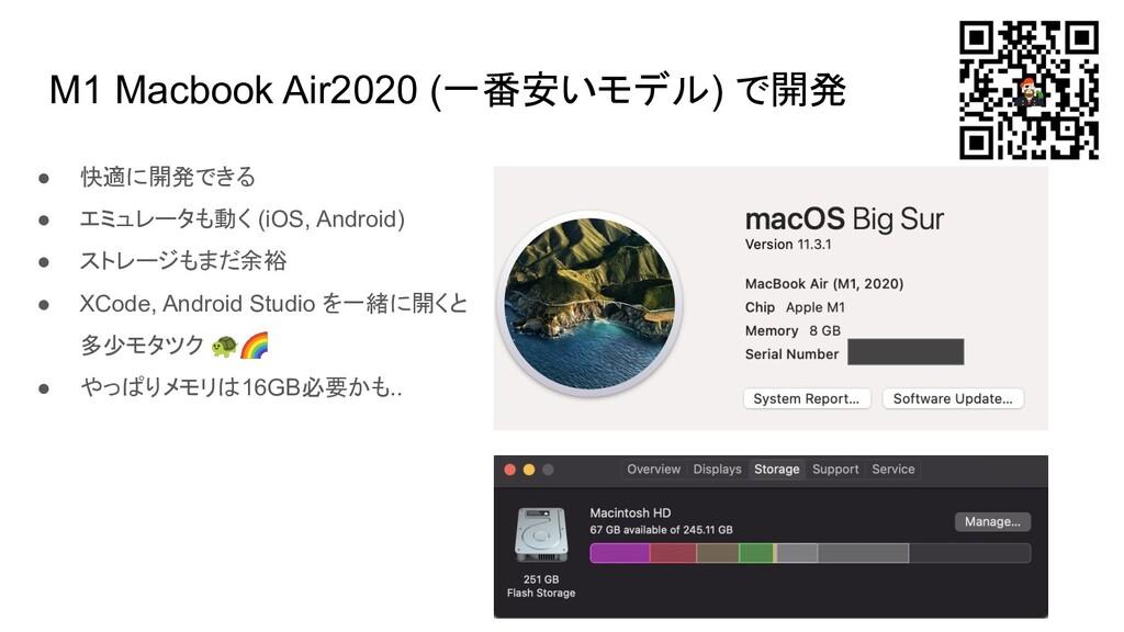 M1 Macbook Air2020 (一番安いモデル) で開発 ● 快適に開発できる ● エ...
