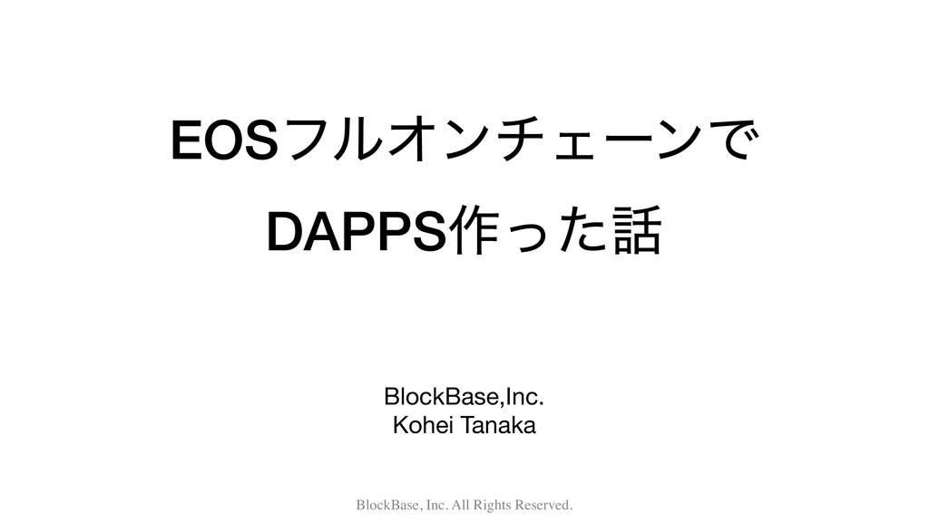 BlockBase, Inc. All Rights Reserved. EOSϑϧΦϯνΣʔ...