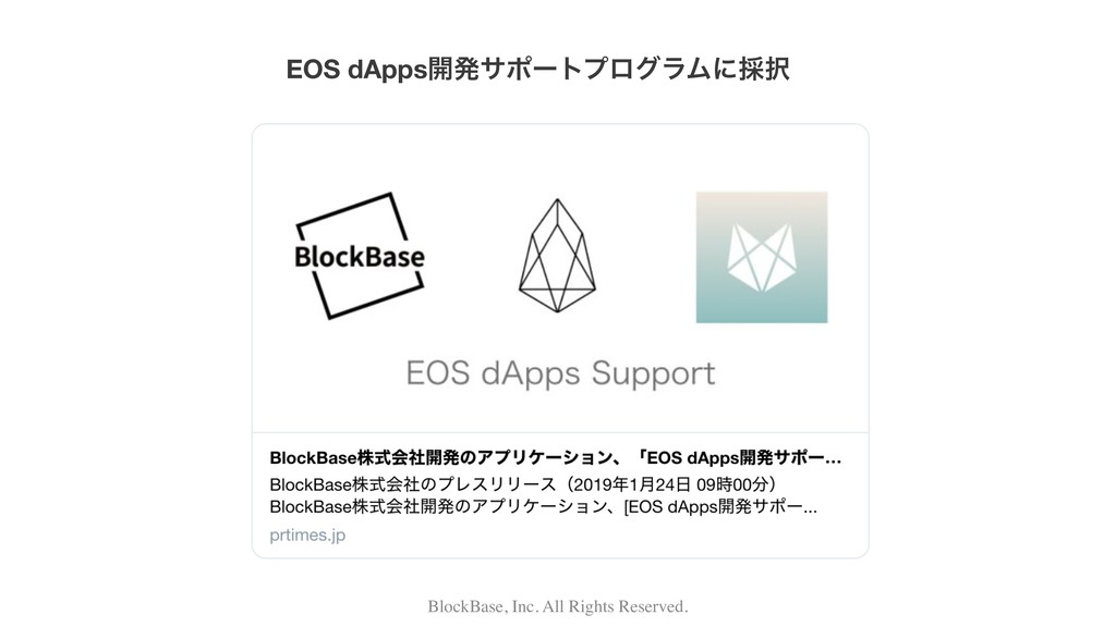 BlockBase, Inc. All Rights Reserved. EOS dApps։...