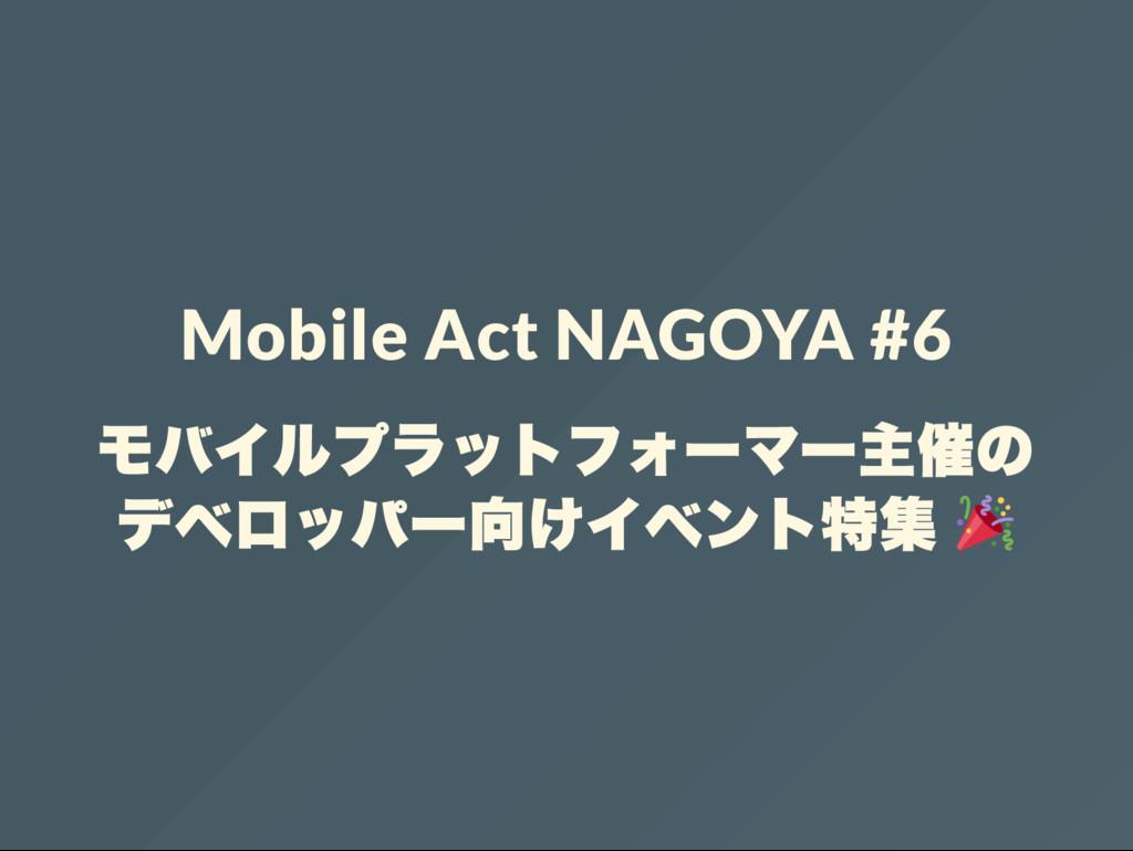 Mobile Act NAGOYA #6