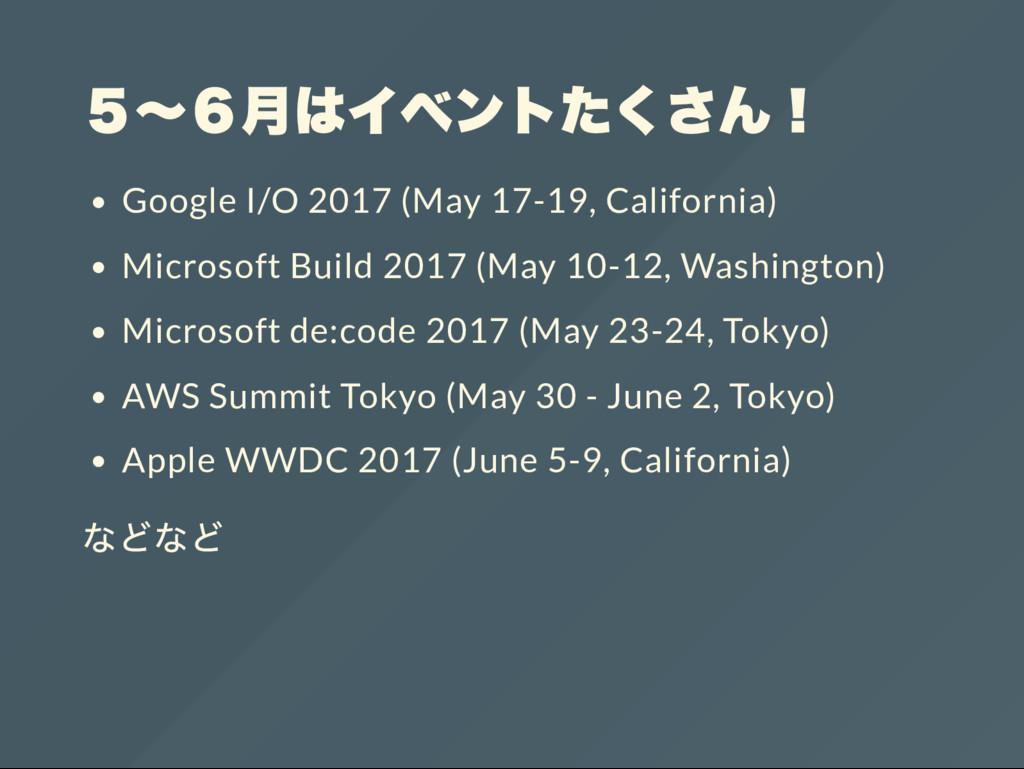 Google I/O 2017 (May 17-19, California) Microso...