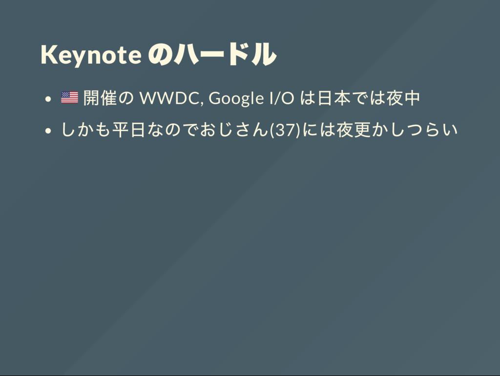 Keynote WWDC, Google I/O (37)