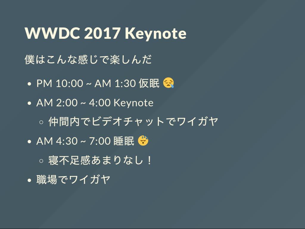 WWDC 2017 Keynote PM 10:00 ~ AM 1:30 AM 2:00 ~ ...