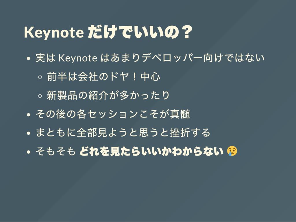 Keynote Keynote
