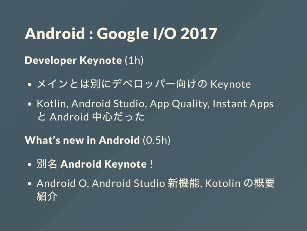 Android : Google I/O 2017 Developer Keynote (1h...