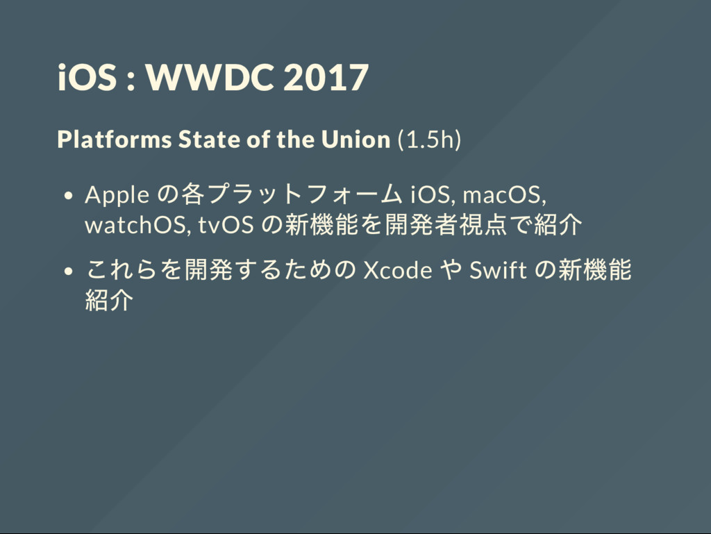 iOS : WWDC 2017 Platforms State of the Union (1...
