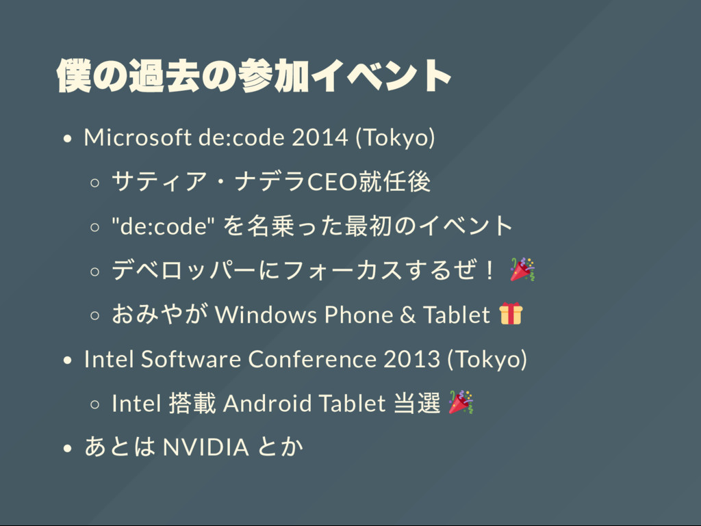 """Microsoft de:code 2014 (Tokyo) CEO """"de:code"""" Wi..."""
