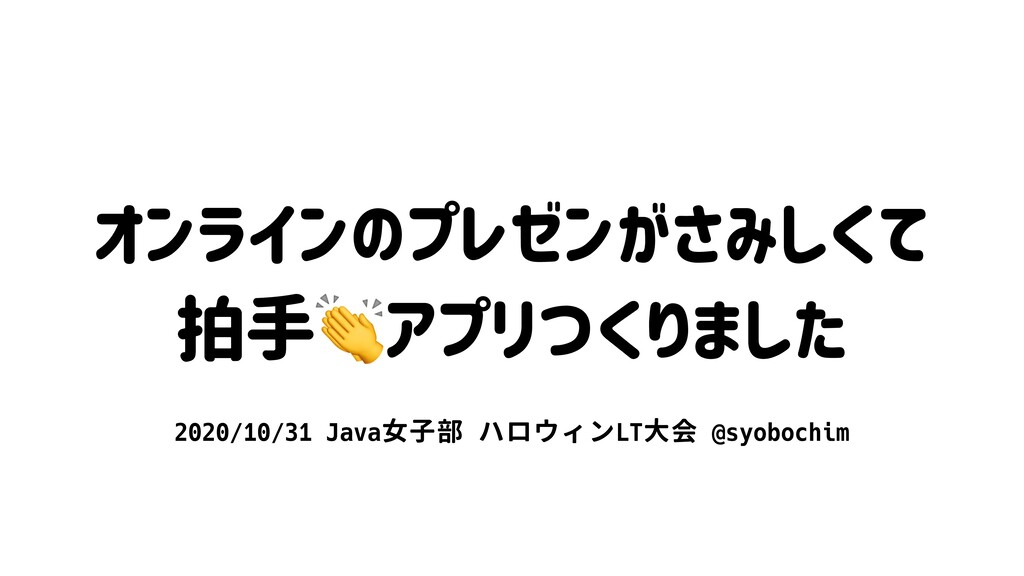 2020/10/31 Java女子部 ハロウィンLT大会 @syobochim オンラインのプ...