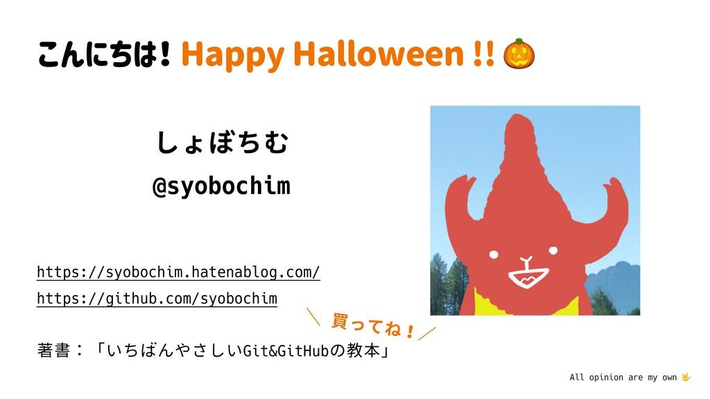 こんにちは! Happy Halloween !!  しょぼちむ @syobochim htt...