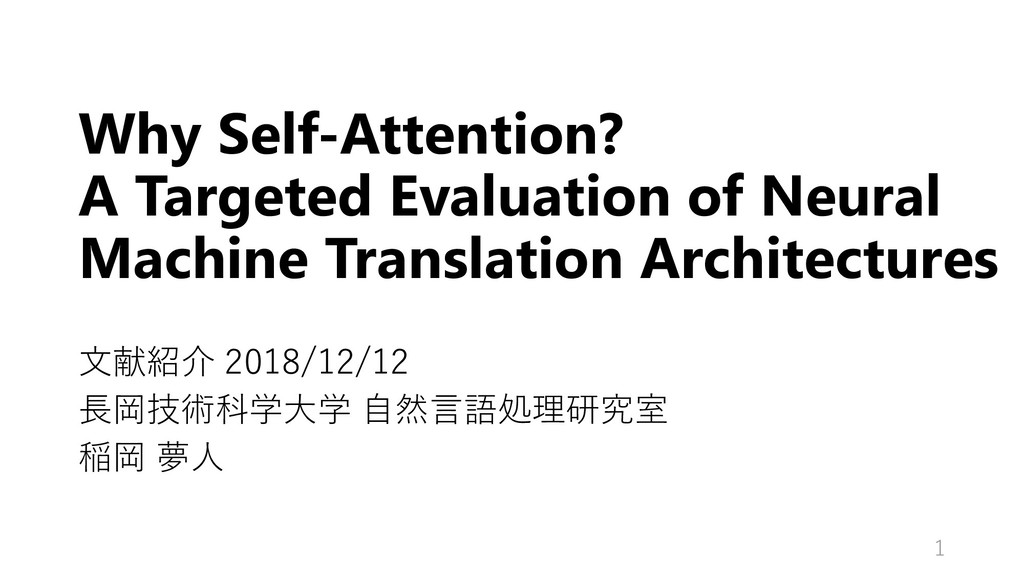 Why Self-Attention? A Targeted Evaluation of Ne...