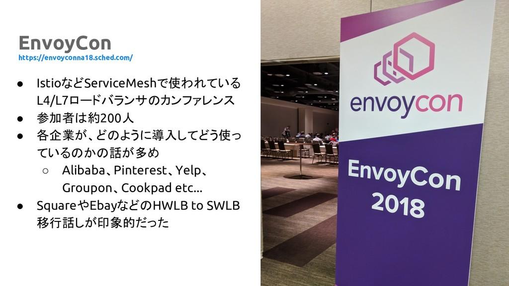 https://envoyconna18.sched.com/ EnvoyCon ● Isti...