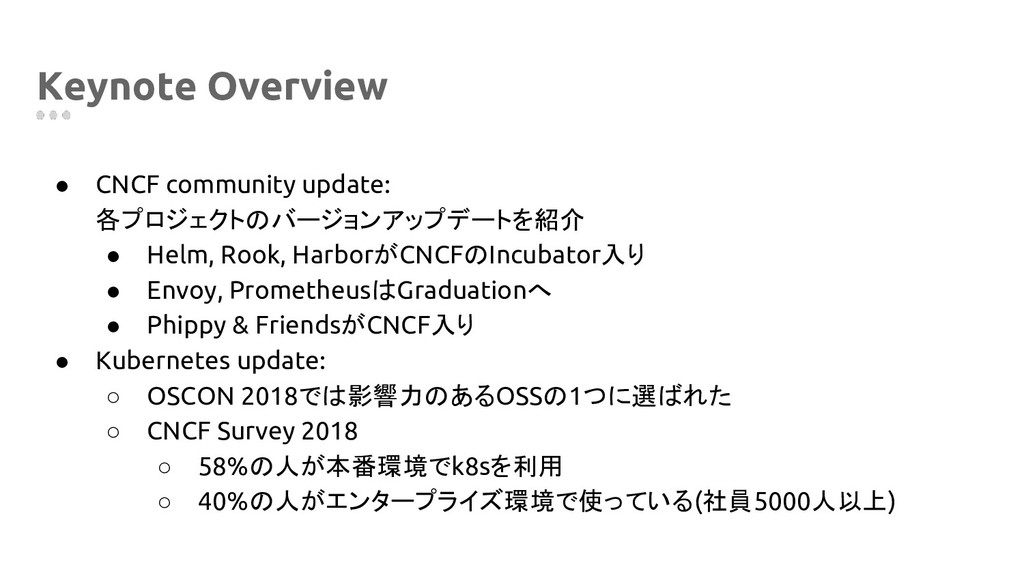 Keynote Overview ● CNCF community update: 各プロジェ...