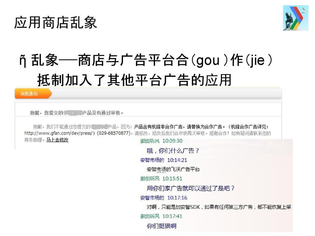 应用商店乱象 ῆ 乱象——商店与广告平台合(gou )作(jie ) 抵制加入了其他平台广告的...