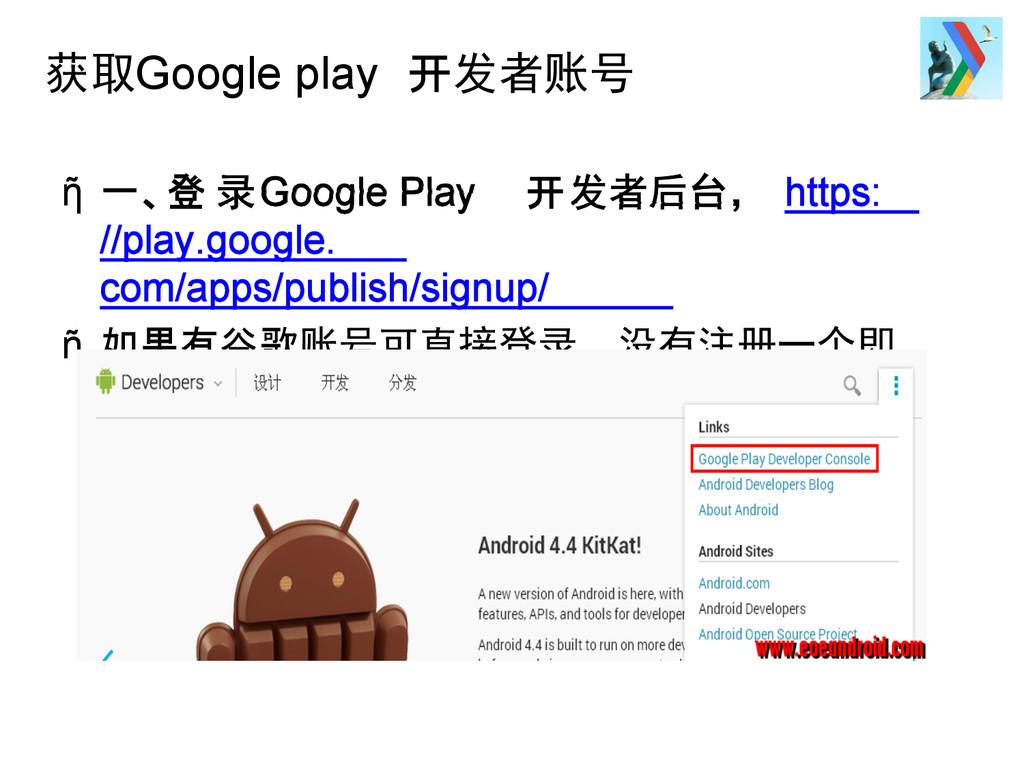 获取Google play 开发者账号 ῆ 一、登 录Google Play 开发者后台, h...