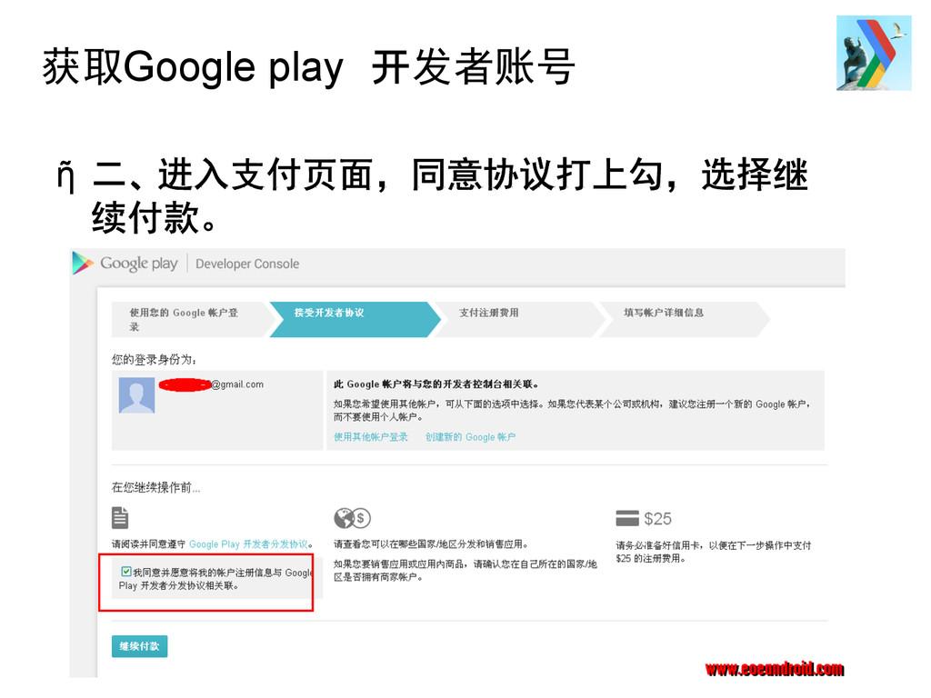 获取Google play 开发者账号 ῆ 二、 进入支付页面,同意协议打上勾,选择继 续付款。
