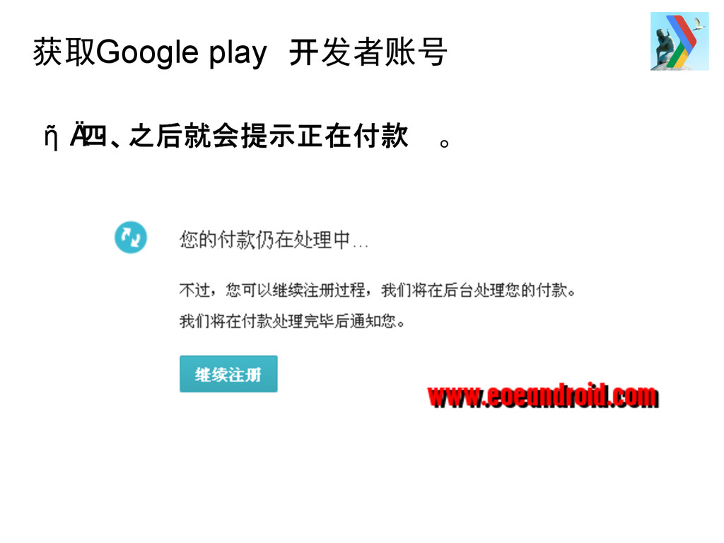 获取Google play 开发者账号 ῆ Ä 四、之后就会提示正在付款 。