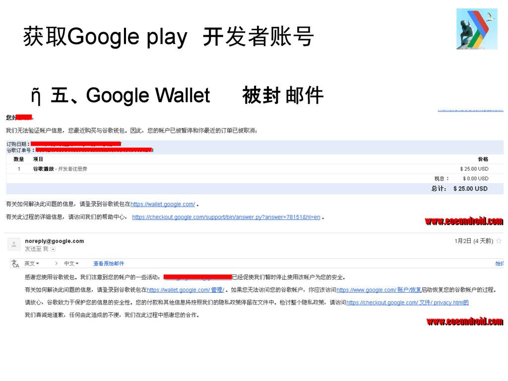 获取Google play 开发者账号 ῆ 五、 Google Wallet 被封 邮件