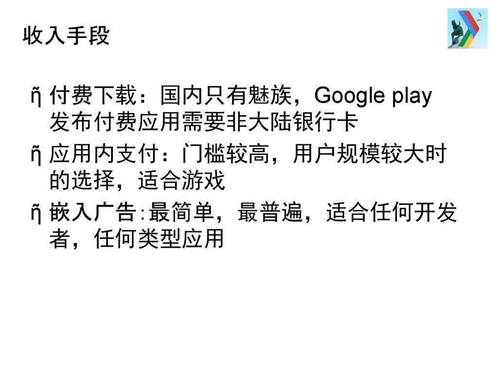 收入手段 ῆ 付费下载:国内只有魅族,Google play 发布付费应用需要非大陆银行卡 ῆ...