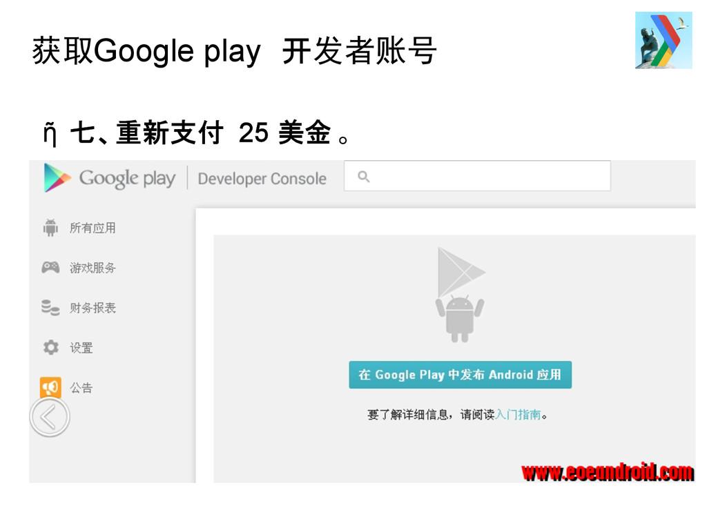 获取Google play 开发者账号 ῆ 七、重新支付 25 美金 。
